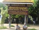 Aranyaprathet Thai Border.